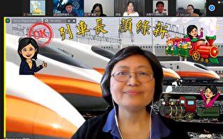 學正體字 跟著南加中文學校聯合會文化列車體驗