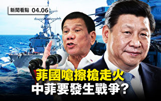 【新闻看点】江青墓开放?菲律宾强硬呛中共