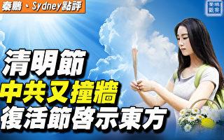 【秦鹏直播】清明节武汉人挤满陵园 复活节启示