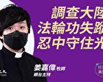 【珍言真語】姜嘉偉:法輪功堅持讓港人覺醒