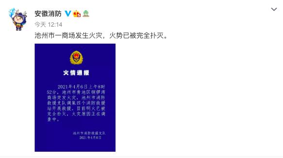 截至4月6日傍晚5时30分,安徽消防官方微博仍然未发出关于此次火灾死伤的通报。(微博截图)