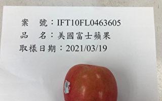 連3週農藥超標 好市多美國富士蘋果全銷毀