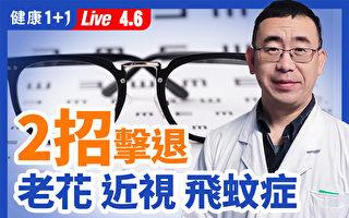 【重播】简单2招 击退老花眼、近视、飞蚊症