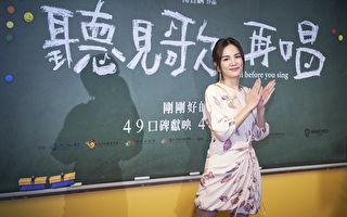 Ella马志翔合作电影 五月天以优惠价授权歌曲