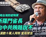 【役情最前線】只用台灣防疫物資 所羅門省長拒中共行賄
