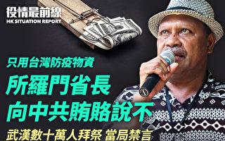 【役情最前线】只用台湾防疫物资 所罗门省长拒中共行贿