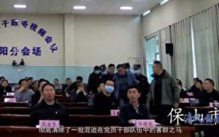 云南打黑逾二百名官员涉案 会场直接抓人