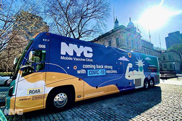"""纽约市府推出""""疫苗巴士""""首周优先面向餐馆员工"""