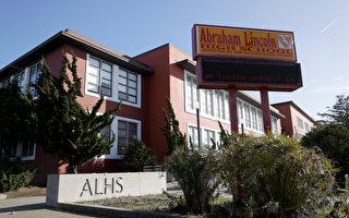 舊金山教委擬暫時撤回學校改名決議