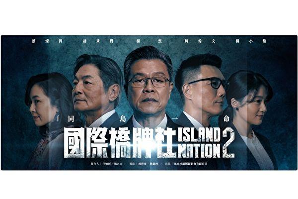 《橋牌社2》首映集資未達標 將另覓場地舉辦