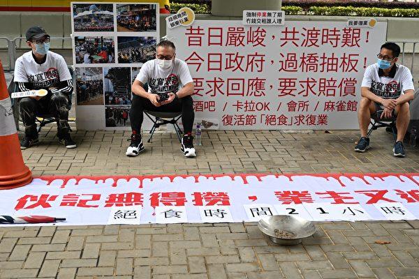 组图:香港酒吧等业者港府外绝食抗议 要求复业