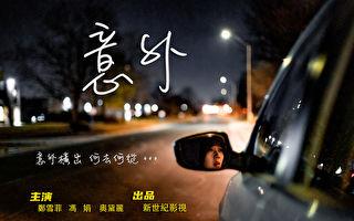 新颖而独特 新世纪新片《意外》首映反响热烈