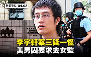 【新聞看點】李宇軒聆訊三疑點 美男囚被送女監?