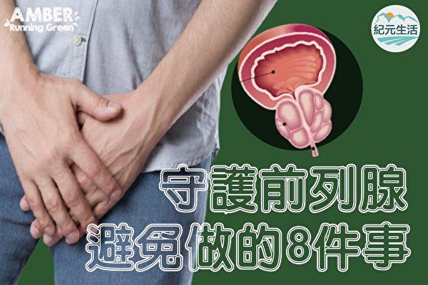 騎單車會影響前列腺?保養前列腺 少做6件事