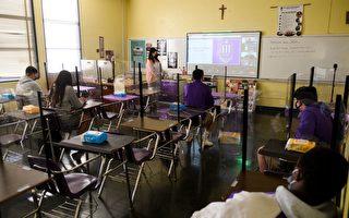 舊金山教育委員會決議 秋季全面開放面授課程