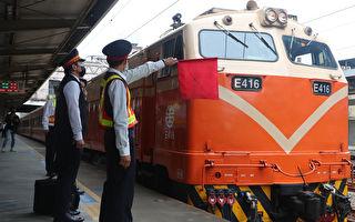 悼念太鲁阁号事故 台铁列车9时28分同步鸣笛5秒