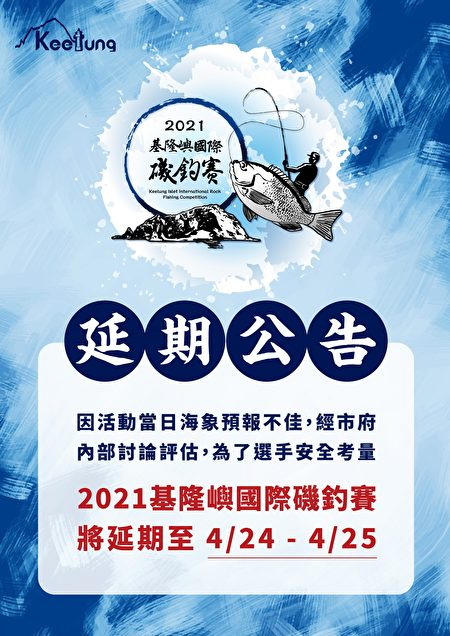基隆嶼國際磯釣賽延期公告。