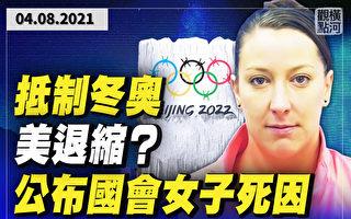 【横河观点】抵制奥运美退缩?国会女死因曝光