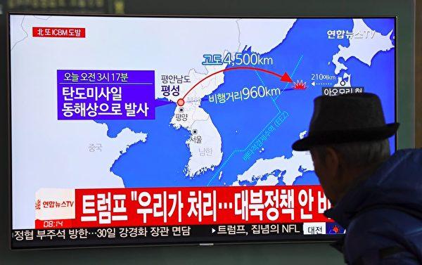 圖為2017年11月29日韓國首爾火車站的屏幕上正在播放當天朝鮮試射導彈的新聞。(Jung Yeon-Je/AFP via Getty Images)