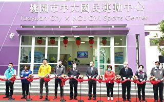 中大国民运动中心开幕试营运  12日起免费体验