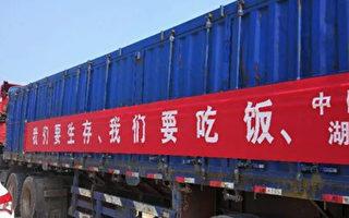"""千百度:货车司机被罚款自杀 网民叹""""比骆驼祥子更惨"""""""