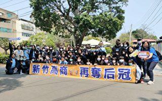 新竹高商女籃二連霸 再奪乙組聯賽后冠