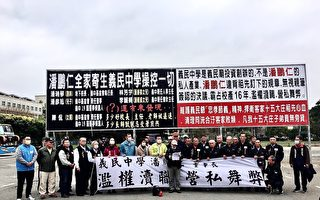 任期不受限滋生弊端 義民廟董事會指控潘鵬仁