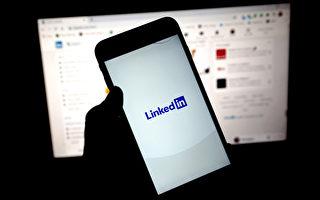 LinkedIn封號刪批中共內容 被指破壞言論自由