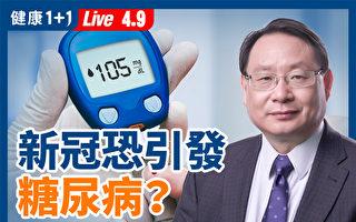 【重播】新冠会引发糖尿病?