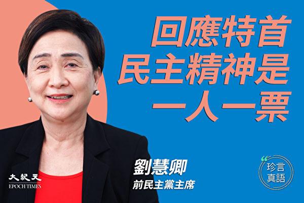 【珍言真語】劉慧卿:林鄭所説是中港式選舉