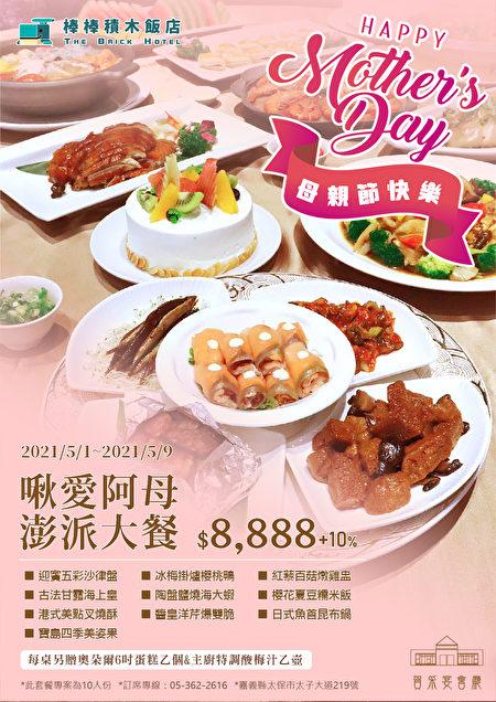 """图为嘉义县太保市棒棒积木饭店庆祝母亲节,所推出的""""啾爱阿母彭湃大餐""""海报。"""