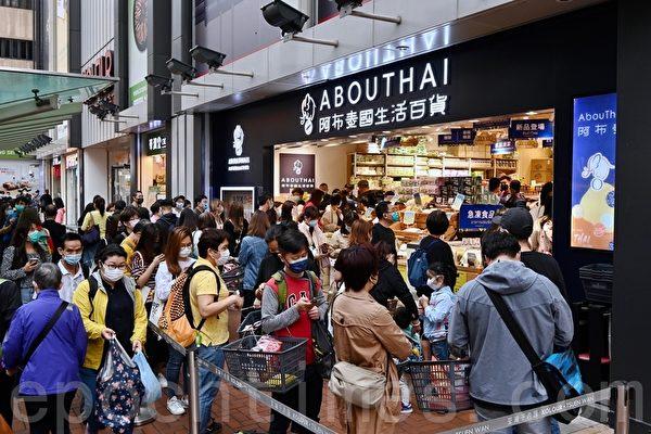 海關搜捕後 阿布泰多間分店現人龍 市民爆買抗打壓