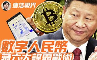 《唐浩视界》数字人民币 藏中共6大谋霸战术
