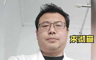 山西医生收回扣自请彻查 院方:他性格偏激