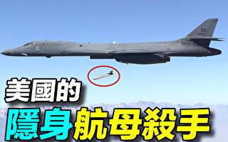 【探索時分】美軍隱形航母殺手AGM-158C