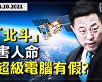 【橫河觀點】美國制裁才知中國超級電腦有假