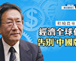【首播】專訪程曉農:經濟全球化告別中國版(6)