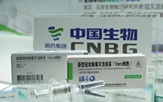 【網海拾貝】親共有風險,疫苗不可靠