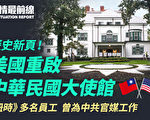 【役情最前线】美重启原中华民国大使官邸活动