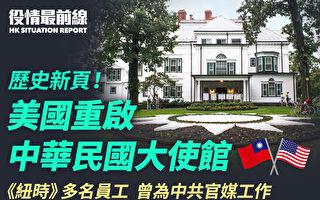 【役情最前線】美重啟原中華民國大使官邸活動