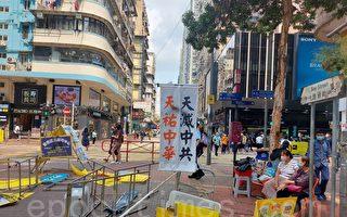 大法信息中心:国际须对香港仇恨犯罪追责
