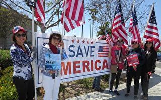 加州民众集会 吁拜登政府关闭边境阻非法移民