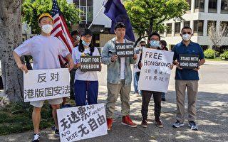 洛杉矶华人中领馆前声援港人争自由