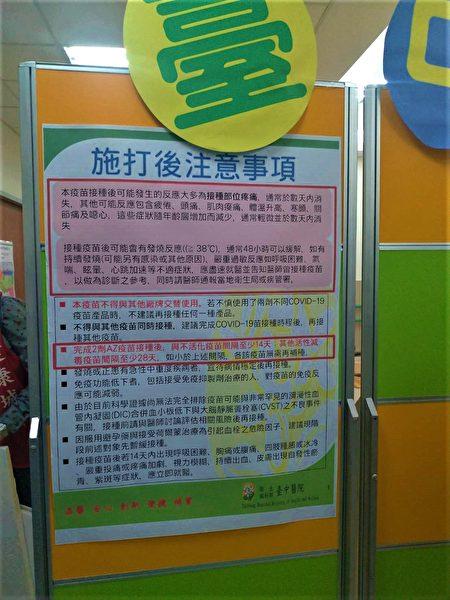台中医院看板提供师大疫苗各项注意事项。