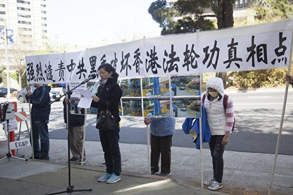 中共破坏香港法轮功真相点 民众中领馆前抗议