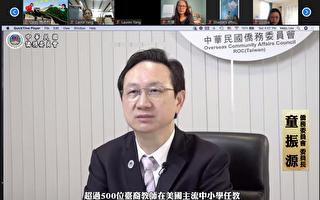 全美中文學校聯合總會師資培訓 400多人參與