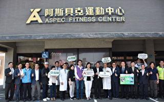 医疗结合运动  彰滨秀传运动中心开幕启用