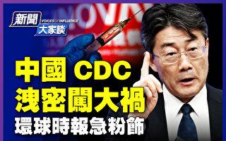 【新闻大家谈】中国CDC泄密 美台交往松绑