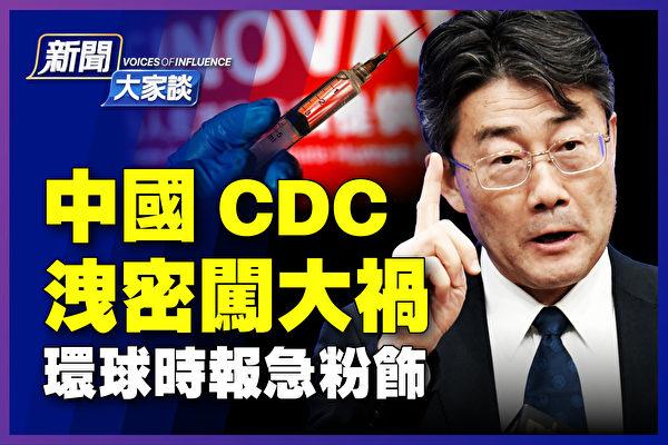 【新聞大家談】中國CDC洩密 美台交往鬆綁
