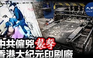 清竹:中共的流氓行為能嚇倒香港大紀元嗎?